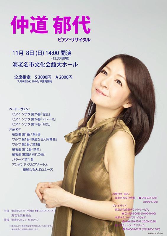 えびかんクラシカル・コンサート#24 仲道郁代 ピアノリサイタル