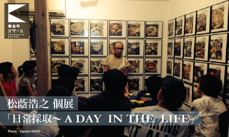 松蔭浩之個展「日常採取~A DAY IN THE LIFE」