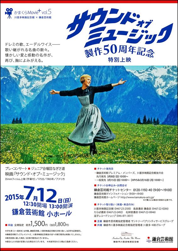かまくらムービープラス Vol.5 映画「サウンド・オブ・ミュージック」製作50周年記念 特別上映