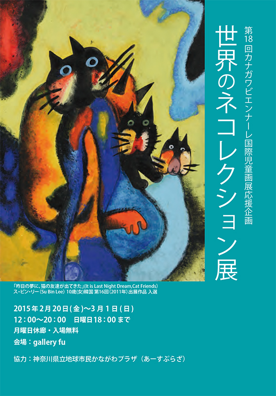 第18 回 カナガワビエンナーレ国際児童画展応援企画 世界のネコレクション展