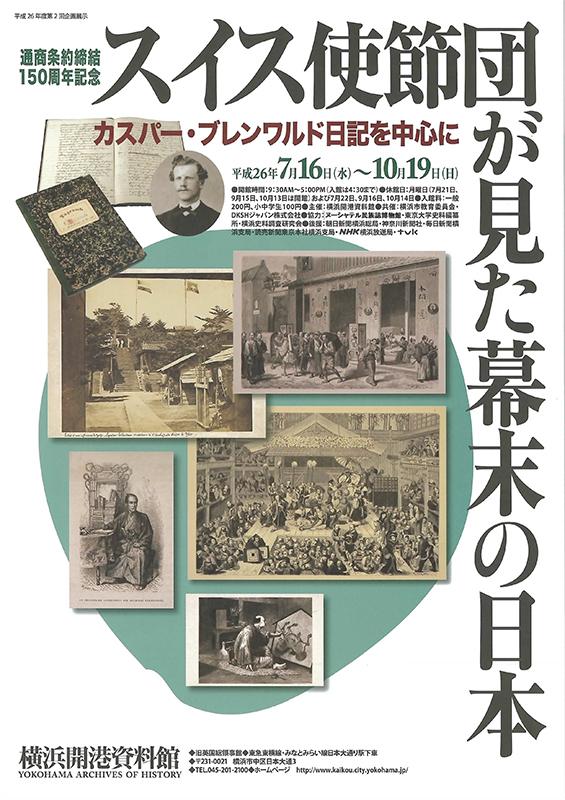 通商条約締結150周年記念「スイス使節団が見た幕末の日本―カスパー・ブレンワルド日記を中心に」