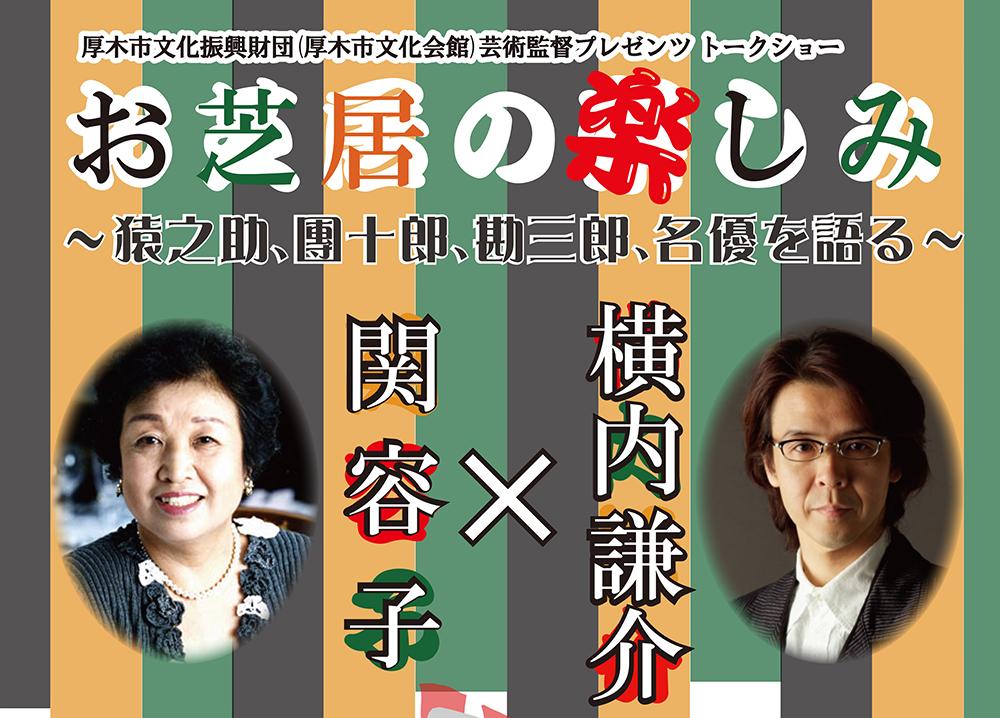 【トークショー】 お芝居の楽しみ ~猿之助、團十郎、勘三郎、名優を語る~