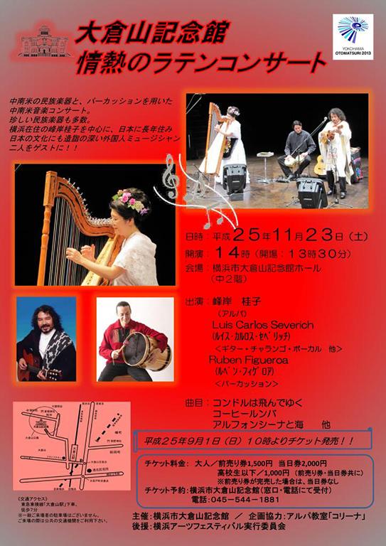 大倉山記念館  「情熱のラテンコンサート」