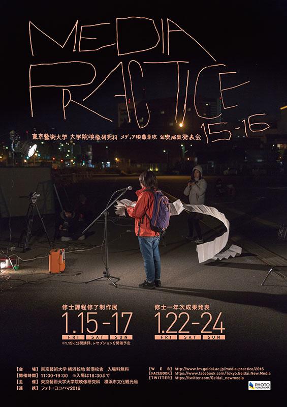 Media Practice 15-16 【修士課程修了制作展】