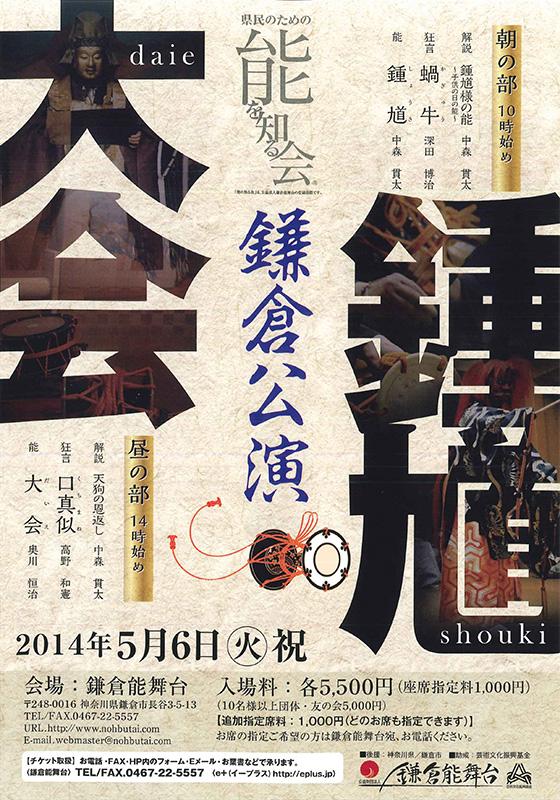 県民のための能を知る会 鎌倉公演 5月6日午後の部  「子供の日の能」