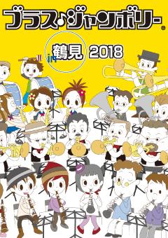 ブラス・ジャンボリー in 鶴見 2018