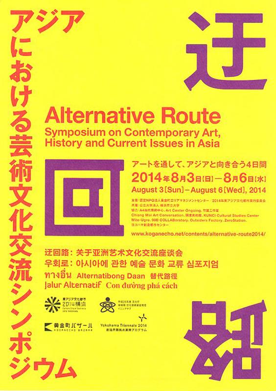 国際シンポジウム「迂回路:アジアにおける芸術文化交流シンポジウム」  特別講演会「アジアの断片」