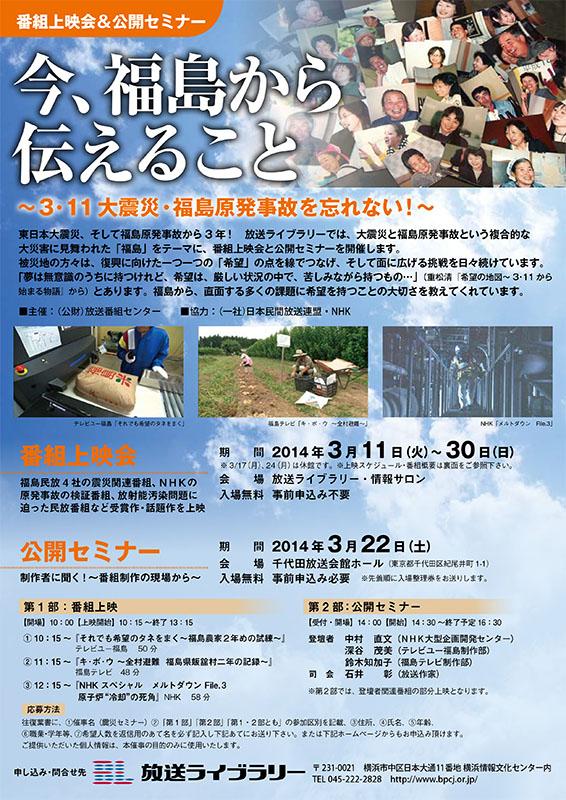 番組上映会『今、福島から伝えること〜3・11大震災・福島原発事故を忘れない!〜』