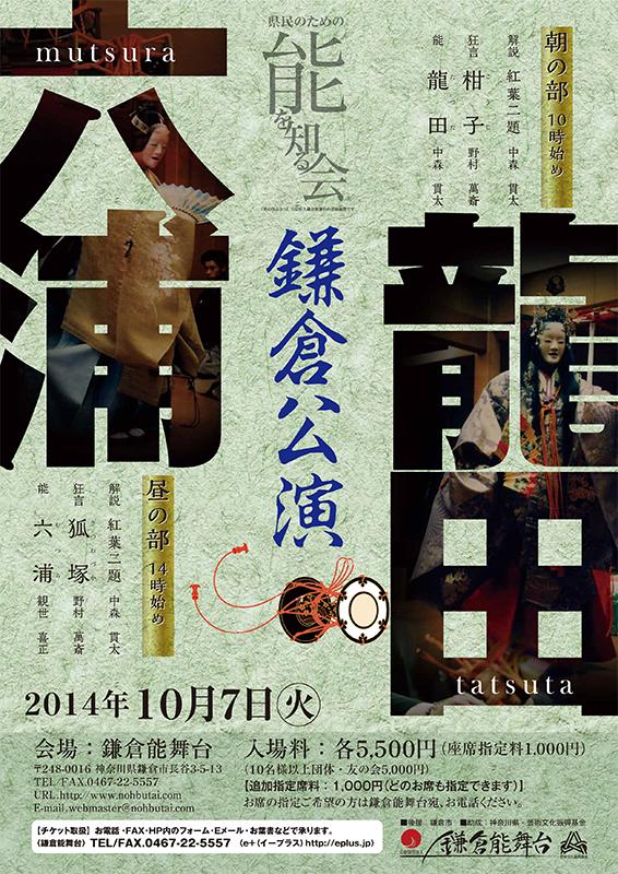 県民のための能を知る会 鎌倉公演 10月7日(火) 午後の部「紅葉二題」・解説『紅葉二題』・狂言『狐塚(きつねづか)』・能『六浦(むつら)』・質疑応答