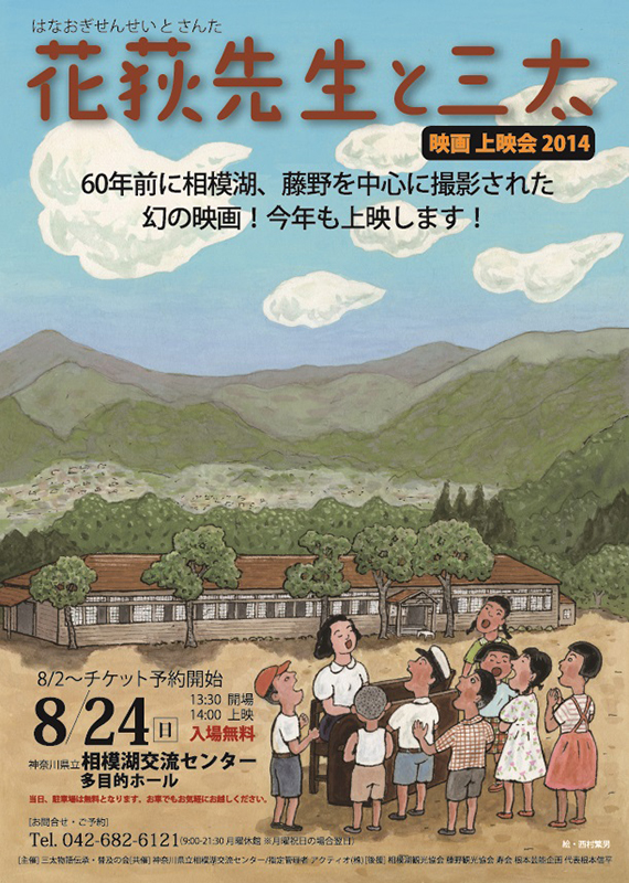 映画上映会2014 花荻先生と三太