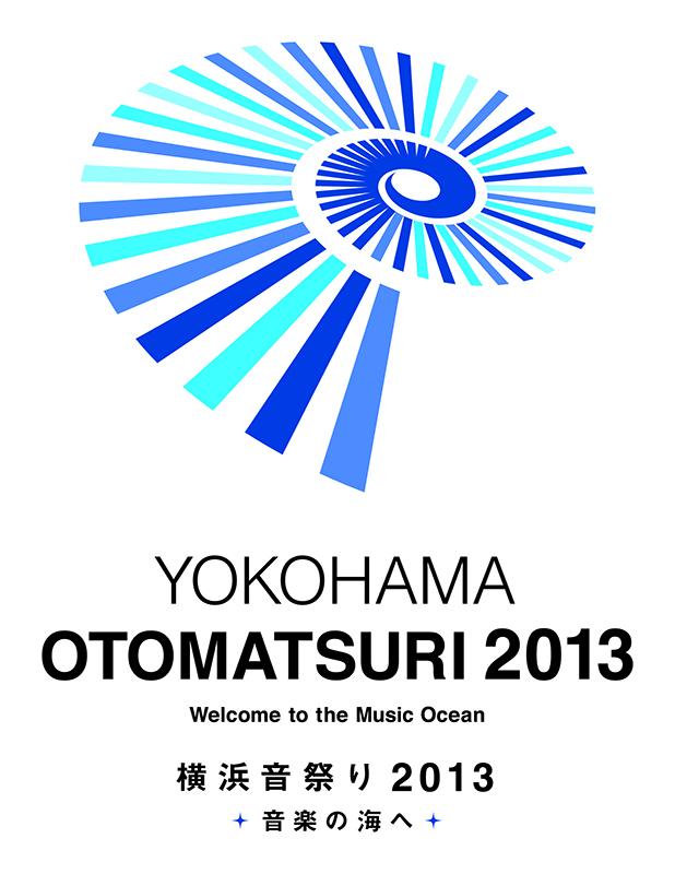 横浜音祭り2013~音楽の海へ~