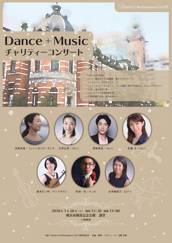 Dance Performance LIVE #5 Dance + Music チャリティーコンサート