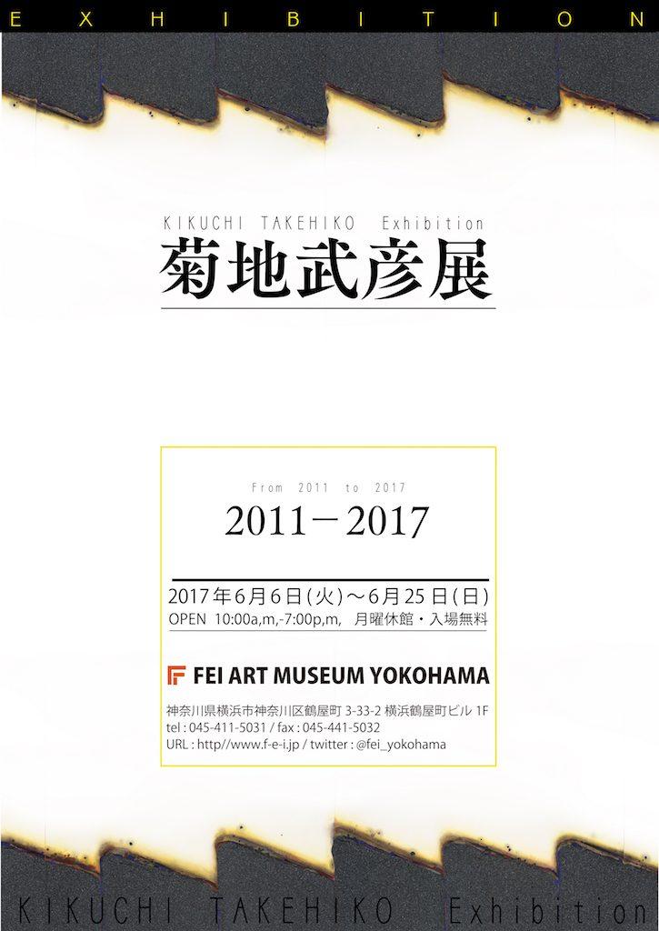 菊地武彦展 『2011〜2017』