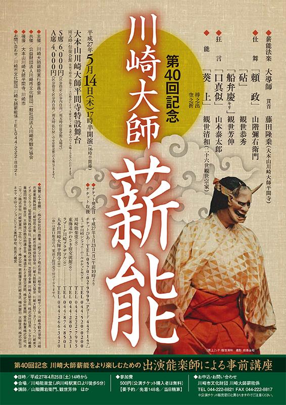 第40回記念 川崎大師薪能