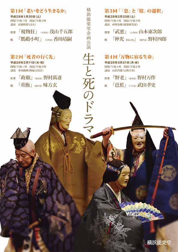 横浜能楽堂企画公演 「生と死のドラマ」 第1回「老いをどう生きるか」