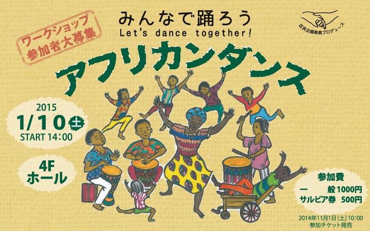 区民企画委員プロデュース みんなで踊ろうアフリカンダンス(ワークショップ)