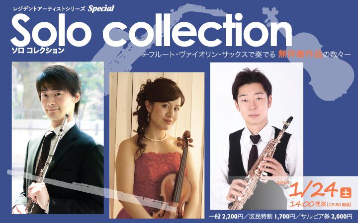Solo collection  -フルート・ヴァイオリン・サックスで奏でる無伴奏作品の数々-