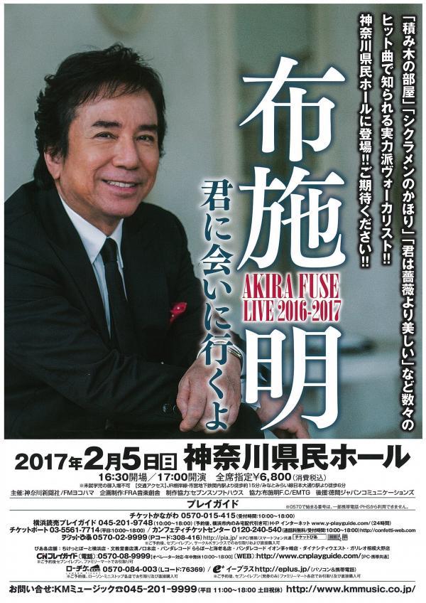 AKIRA FUSE LIVE 2016-2017 君に会いに行くよ