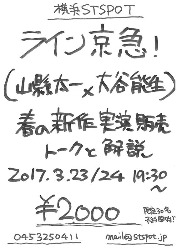 Spot Light Project vol.2 ライン京急(山縣太一×大谷能生) 春の新作実演販売 トークと解説