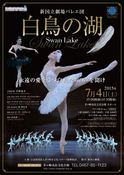 新国立劇場バレエ団「白鳥の湖」 全4幕