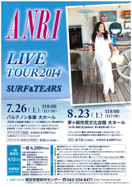 杏里-ANRI LIVE TOUR 2014 SURF&TEARS-