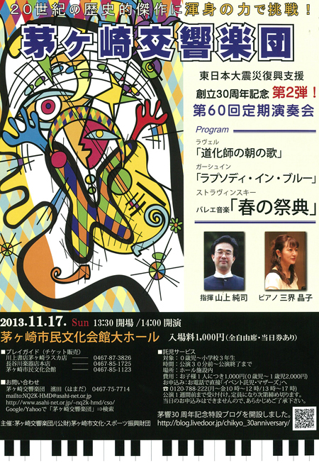 創立30周年記念 茅ヶ崎交響楽団 第60回定期演奏会