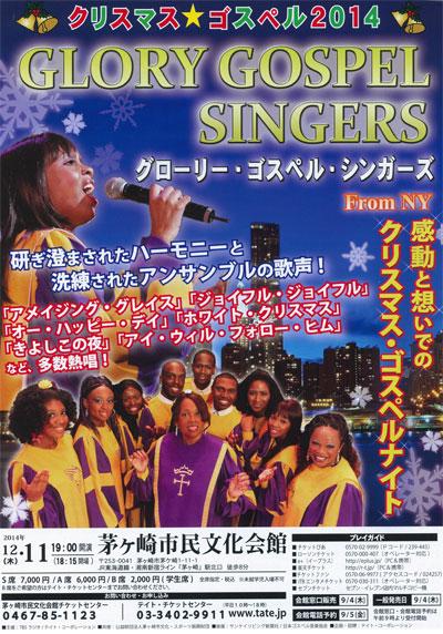 クリスマス★ゴスペル2014  グローリー・ゴスペル・シンガーズ From NY