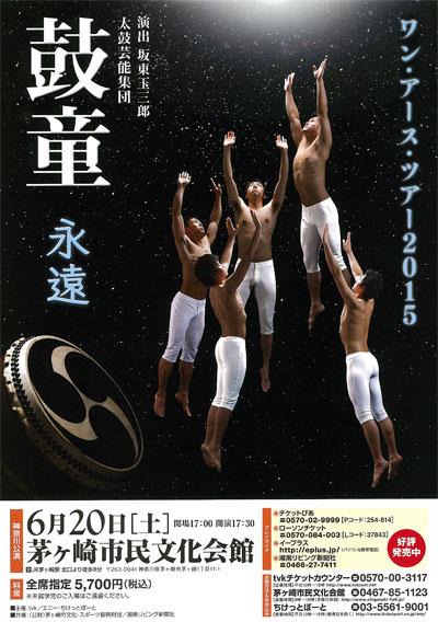 鼓童ワン・アース・ツアー2015~永遠 坂東玉三郎 芸術監督第3回演出作品