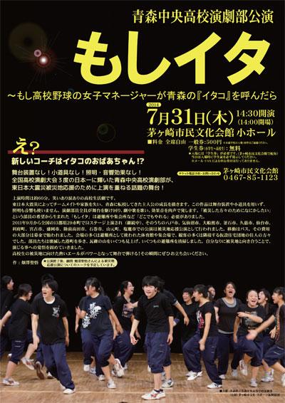 青森中央高校演劇部公演 もしイタ~もし高校野球の女子マネージャーが青森の『イタコ』を呼んだら