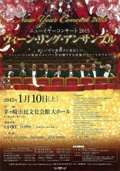 ニューイヤーコンサート2015 ウィーン・リング・アンサンブル