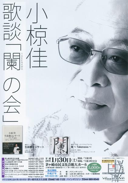 小椋佳 歌談「闌(TAKENAWA)の会」