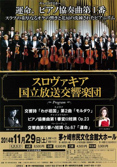 スロヴァキア国立放送交響楽団 マリオ・コシック(指揮)/花房晴美(ピアノ)