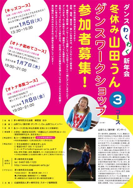 ダンスわくわく新年会 冬休み 山田うん ダンスワークショップ[3コース]