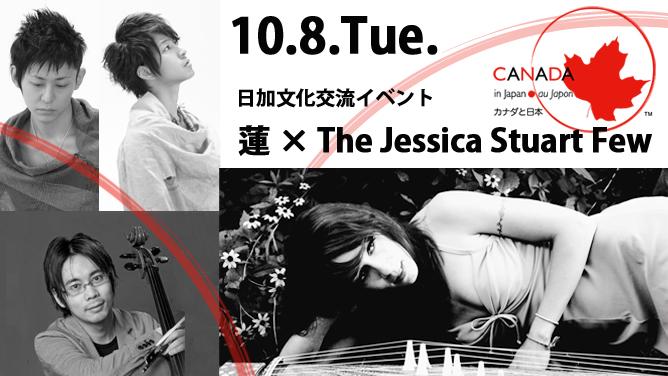 蓮 × The Jessica Stuart Few 日加文化交流イベント