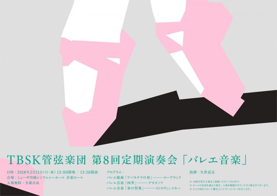 TBSK管弦楽団 第8回定期演奏会「バレエ音楽」