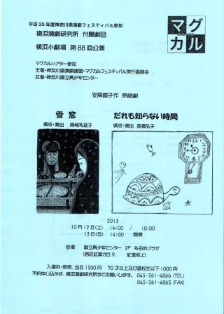 横浜演劇研究所附属横浜小劇場第88回公演 朗読劇『雪窓』『だれも知らない時間』