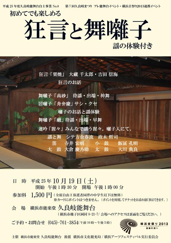 第7回久良岐まつりプレ能舞台イベント・横浜音祭り2013連携イベント    初めてでも楽しめる 「狂言と舞囃子」-謡の体験付き‐