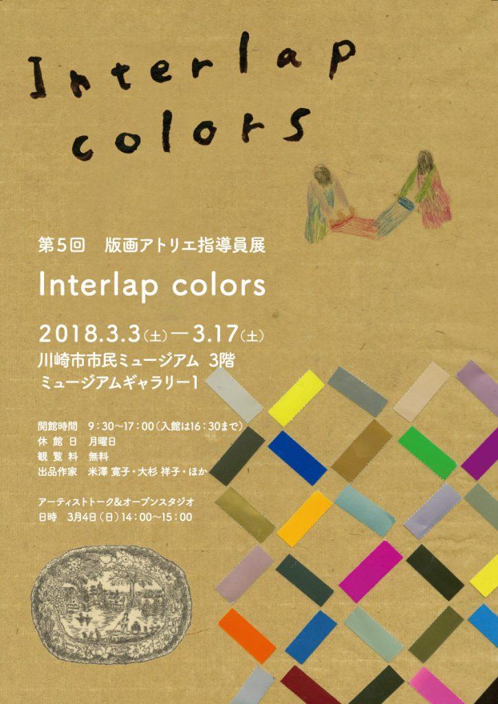 第5回 版画アトリエ指導員展 Interlap colors