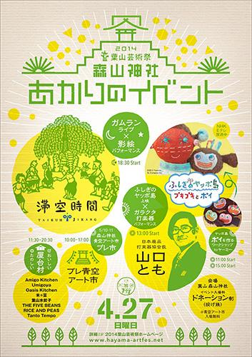 森山神社・あかりのイベント