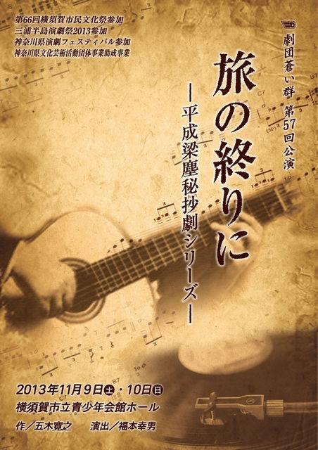 劇団蒼い群 「旅の終りに」 -平成梁塵秘抄劇シリーズ-