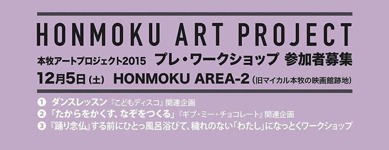 本牧アートプロジェクト2015 プレ・ワークショップ