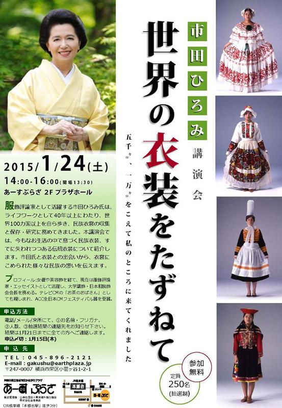市田ひろみ講演会「世界の衣装をたずねて」