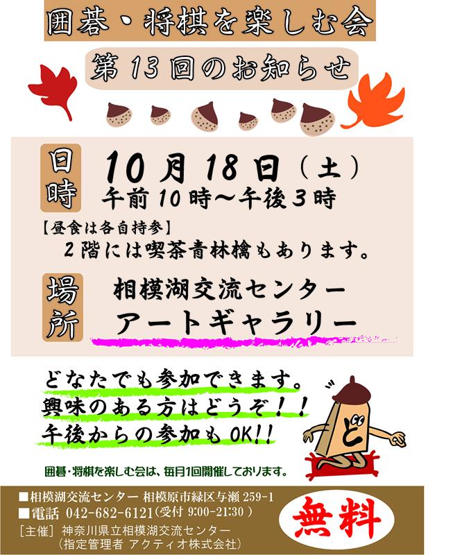 囲碁・将棋を楽しむ会 ~第13回のお知らせ~