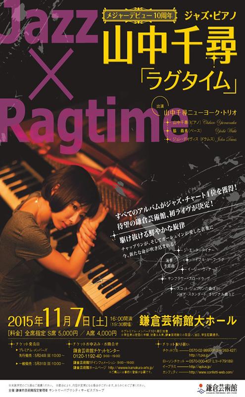 山中千尋ジャズ・ピアノ 『ラグタイム』