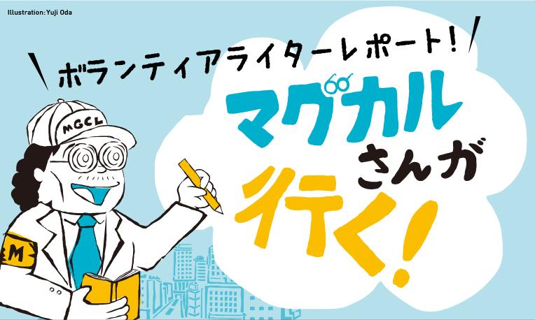 フェスタサマーミューザ KAWASAKI 2013 オープニングコンサートレポート
