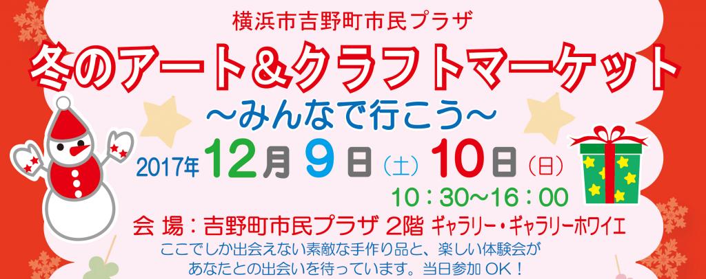 吉野町市民プラザ 冬のアート&クラフトマーケット~みんなで行こう~