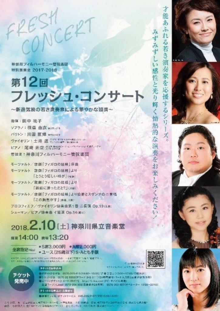 第12回 フレッシュ・コンサート ~新進気鋭の若き演奏家による華やかな競演~