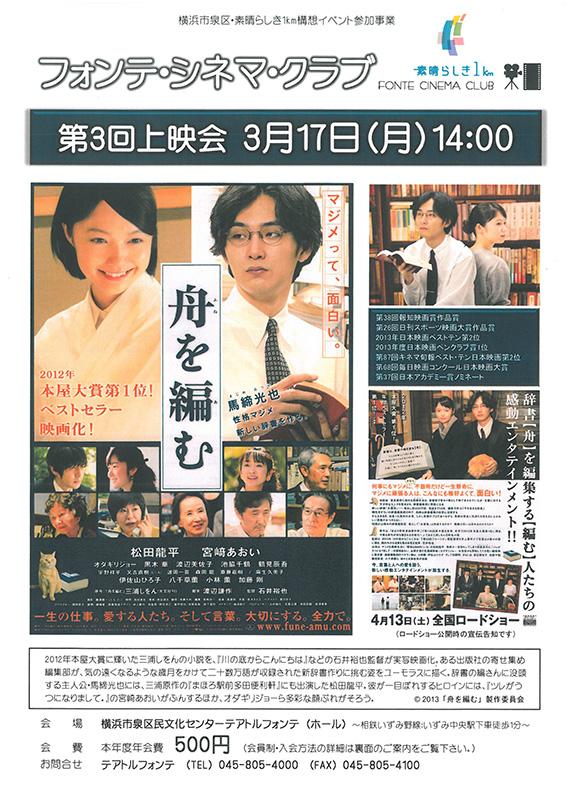 フォンテ・シネマ・クラブ  第3回上映作品「舟を編む」