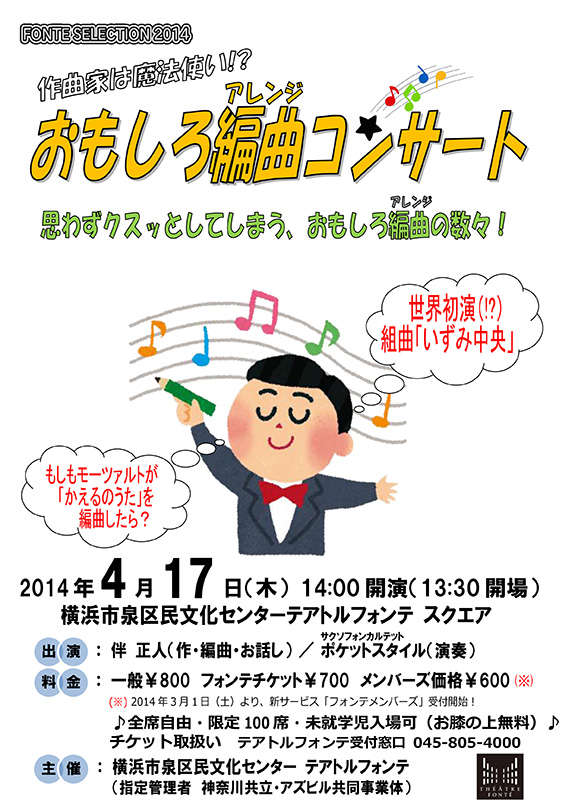 フォンテセレクション2014 作曲家は魔法使い!?「おもしろ編曲(アレンジ)コンサート」