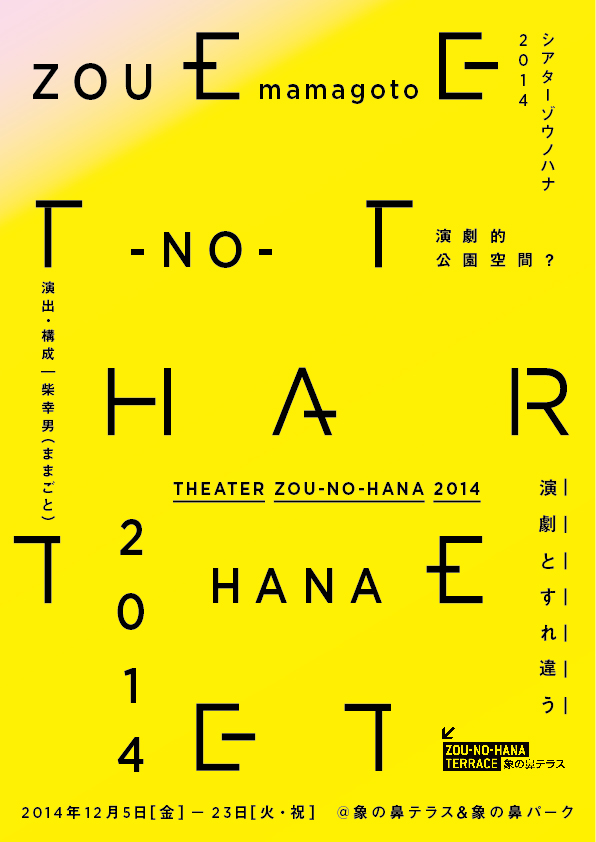 Theater ZOU-NO-HANA 2014  象はすべてを忘れない